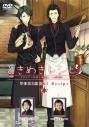 【DVD】男性声優ときめきレシピ イタリアンの巻~森田成一&三宅淳一~の画像