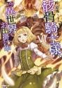 【小説】骸骨騎士様、只今異世界へお出掛け中(6)の画像