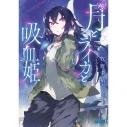【データ販売】月とライカと吸血姫(ガガガ文庫・オーディオブック)の画像