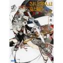 【データ販売】されど罪人は竜と踊る1(ガガガ文庫・オーディオブック)の画像