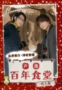 【DVD】声優百年食堂 第1巻 埼玉編の画像