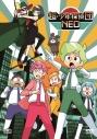【DVD】TV 超・少年探偵団NEOの画像
