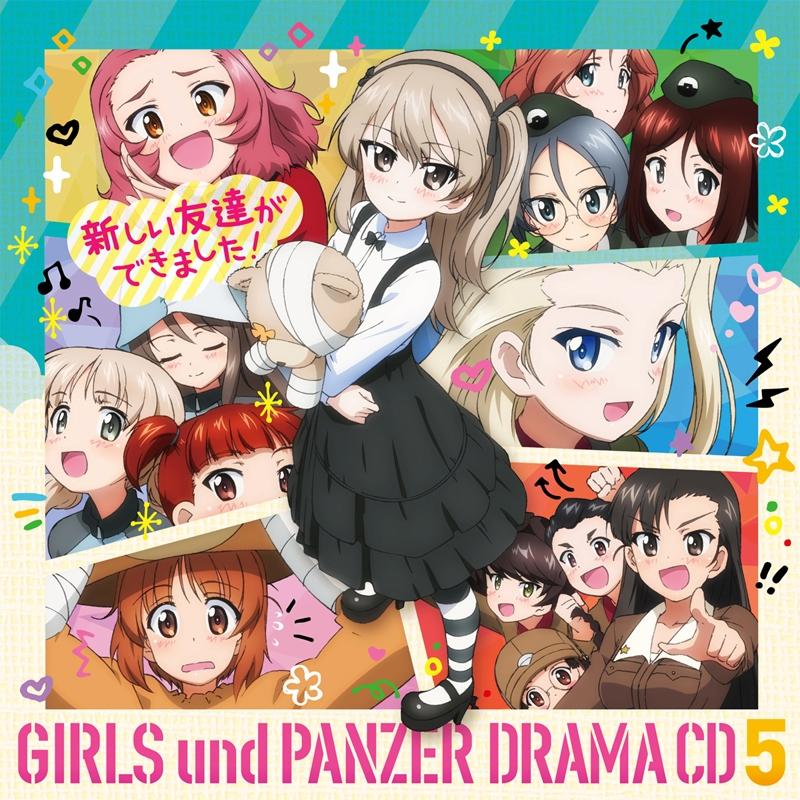 【ドラマCD】ガールズ&パンツァー 劇場版 ドラマCD5 新しい友達ができました!