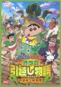 【DVD】劇場版 クレヨンしんちゃん オラの引越し物語~サボテン大襲撃~の画像