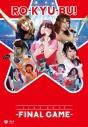 【Blu-ray】RO-KYU-BU! LIVE 2013 -FINAL GAME-の画像