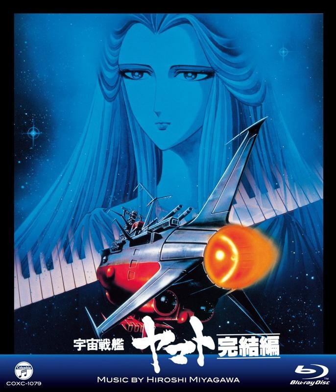 【Blu-ray】MV SERIES 宇宙戦艦ヤマト 完結編