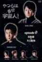 【DVD】TV やつらは多分宇宙人! エピソード.ゼロ 馬場徹×井之脇海 編の画像