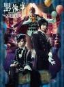 【Blu-ray】ミュージカル 黒執事 ~NOAH'S ARK CIRCUS~ 初回仕様限定版の画像