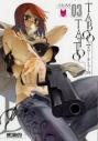 【コミック】TABOO TATTOO-タブー・タトゥー-(3)の画像