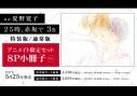 【コミック】25時、赤坂で(3) 特装版 アニメイト限定セット【8P小冊子付き】の画像