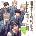 【ドラマCD】男子高校生、はじめての 3rd after Disc ~Dear~ 通常盤の画像