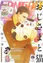 【雑誌】月刊 少年ガンガン 2019年5月号の画像