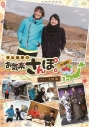 【DVD】谷山紀章のお気楽さんぽ。 in 山口の画像