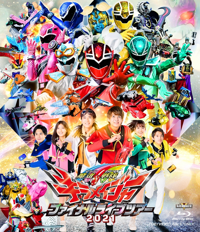 【Blu-ray】魔進戦隊キラメイジャー ファイナルライブツアー2021