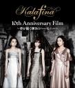 【Blu-ray】映画 Kalafina 10th Anniversary Film ~夢が紡ぐ輝きのハーモニー~の画像