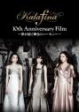 【DVD】映画 Kalafina 10th Anniversary Film ~夢が紡ぐ輝きのハーモニー~の画像