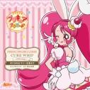 【キャラクターソング】キラキラ☆プリキュアアラモード sweet etude 1 キュアホイップ (CV.美山加恋)の画像