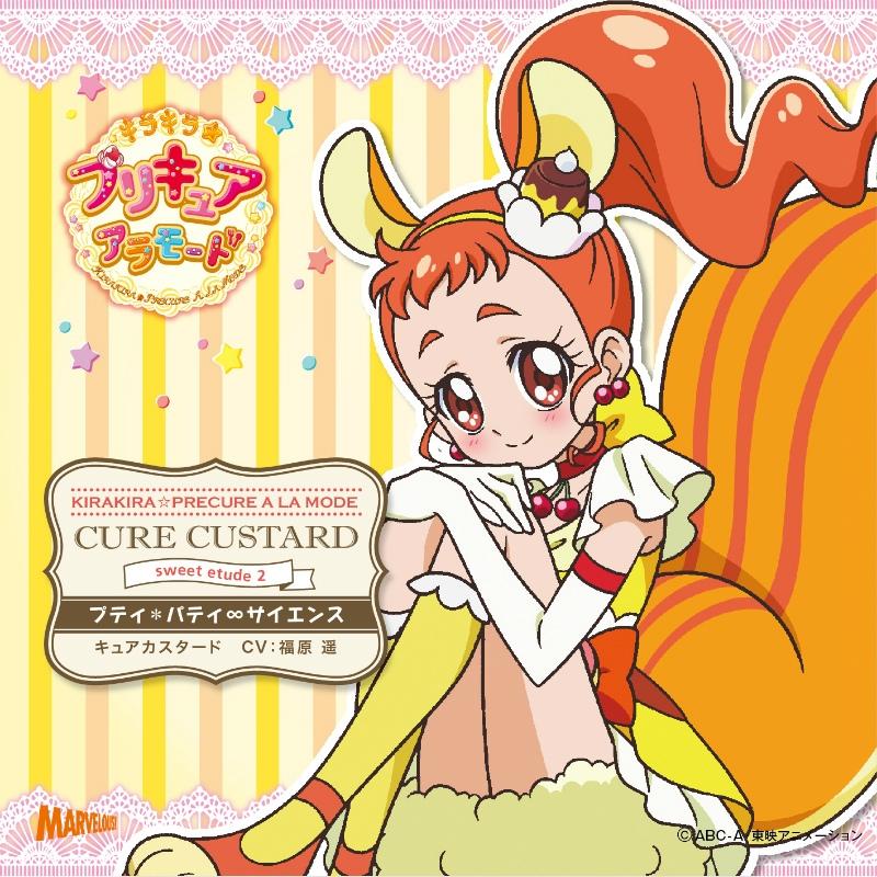 【キャラクターソング】キラキラ☆プリキュアアラモード sweet etude 2 キュアカスタード (CV.福原遥)