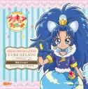 【キャラクターソング】キラキラ☆プリキュアアラモード sweet etude 3 キュアジェラート (CV.村中知)の画像