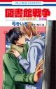 【コミック】図書館戦争 LOVE&WAR 別冊編(2)の画像