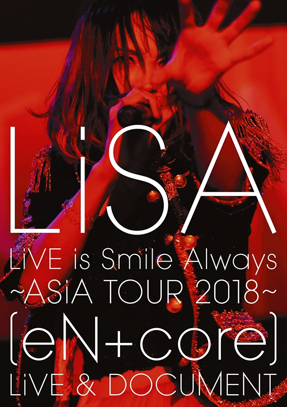 【Blu-ray】LiSA /LiVE is Smile Always~ASiA TOUR 2018~ eN + core LiVE & DOCUMENT