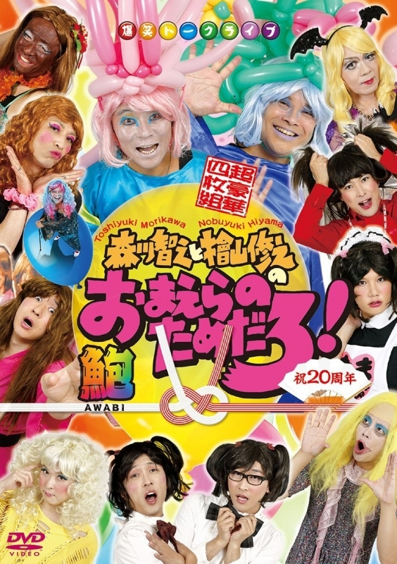 【DVD】森川智之と檜山修之のおまえらのためだろ! 鮑-AWABI-