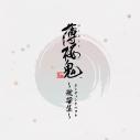 【アルバム】ゲーム  薄桜鬼  エンディングベスト ~歌響集~の画像
