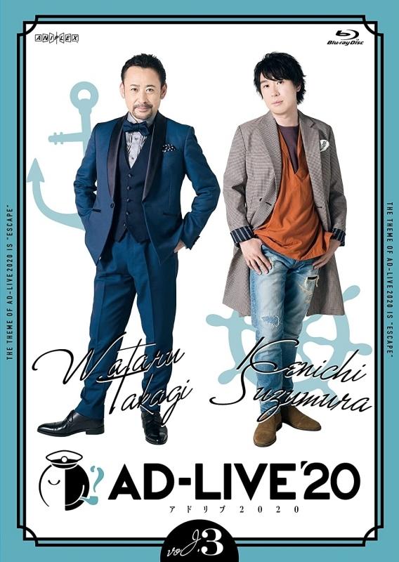 【Blu-ray】舞台 AD-LIVE 2020 第3巻 高木渉×鈴村健一 通常版