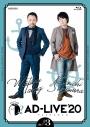 【Blu-ray】舞台 AD-LIVE 2020 第3巻 高木渉×鈴村健一 通常版の画像