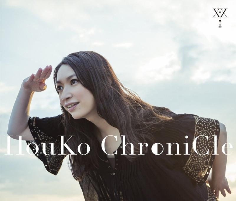 【アルバム】桑島法子/Houko ChroniCle 通常盤