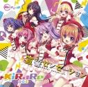 【キャラクターソング】Re:ステージ! KiRaRa 宣誓センセーション 通常盤の画像