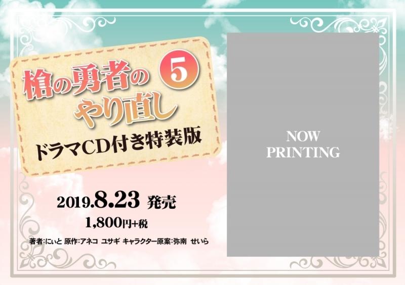 【コミック】槍の勇者のやり直し(5) ドラマCD付き特装版