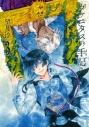 【コミック】ヴァニタスの手記(3)の画像