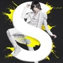 【アルバム】蒼井翔太 ベストアルバム「S」初回限定盤 (CD+DVD)の画像