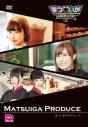 【DVD】まついがプロデュース Vol.5の画像