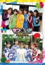 【DVD】まついがプロデュース Vol.6の画像