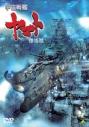 【DVD】映画 宇宙戦艦ヤマト 復活篇の画像