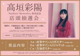 高垣彩陽「Radiant Memories」発売記念 店頭抽選会画像