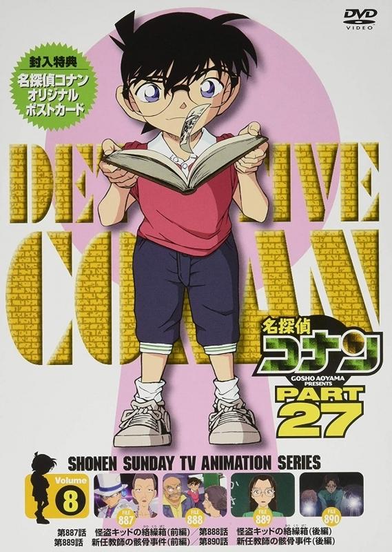 【DVD】TV 名探偵コナンPART27 Vol.8
