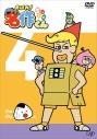 【DVD】あはれ!名作くん 4の画像