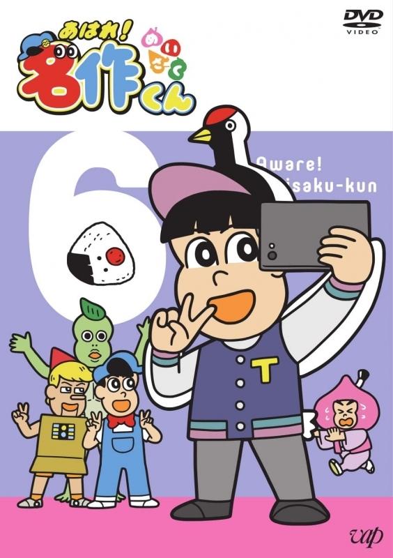 【DVD】あはれ!名作くん 6