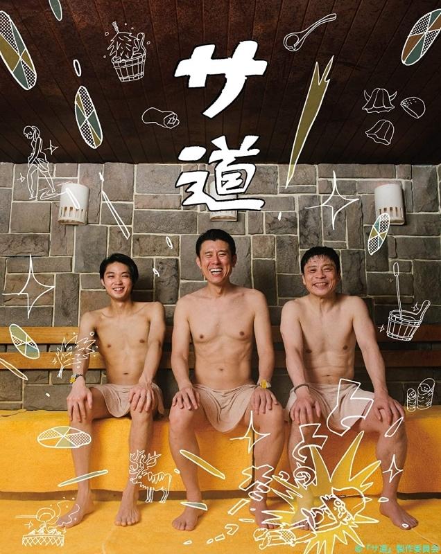 【Blu-ray】TV 実写 サ道 Blu-ray BOX