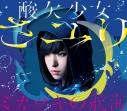 【アルバム】さユり/ミカヅキの航海 初回生産限定盤Aの画像