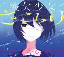 【アルバム】さユり/ミカヅキの航海 初回生産限定盤Bの画像