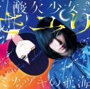 【アルバム】さユり/ミカヅキの航海 通常盤の画像