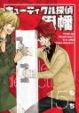【コミック】キューティクル探偵因幡(15)の画像
