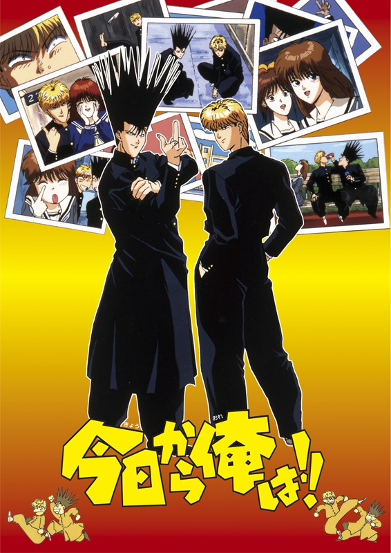 【Blu-ray】今日から俺は!! おかえり ツッパリさん! 4枚組Blu-ray BOX