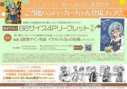 「ハンバーガーちゃん絵日記」発売記念!ご当地ハンバーガーちゃん登場フェア!画像