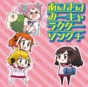【アルバム】TV あいまいみー~Surgical Friends~ あいまいみーキャラクターソング+の画像