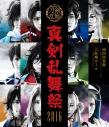 【Blu-ray】ミュージカル『刀剣乱舞』~真剣乱舞祭 2016~の画像